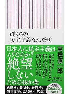 ぼくらの民主主義なんだぜ(朝日新書)
