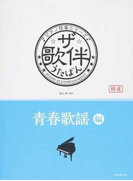 ザ・歌伴 特選 青春歌謡編