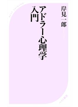 アドラー心理学入門(ベスト新書)