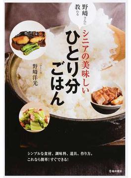 野崎さんに教わるシニアの美味しいひとり分ごはん