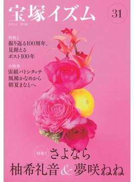 宝塚イズム 31 特集1さよなら柚希礼音&夢咲ねね