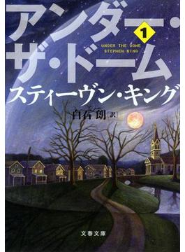 アンダー・ザ・ドーム(1)(文春文庫)