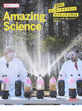 Amazing Science 驚きのエンターテインメントサイエンス工作25