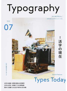 タイポグラフィ 文字を楽しむデザインジャーナル ISSUE07 特集活字の現在