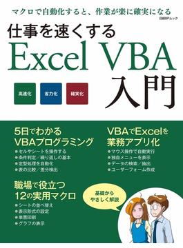仕事を速くするExcel VBA入門(日経BP Next ICT選書)