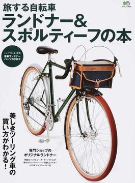 旅する自転車ランドナー&スポルティーフの本 美しきツーリング車の買い方がわかる!(エイムック)