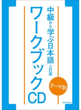 テーマ別 中級から学ぶ日本語〈三訂版〉ワークブック CD