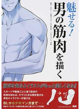 魅せる!男の筋肉を描く
