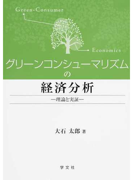 グリーンコンシューマリズムの経済分析 理論と実証