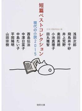 短篇ベストコレクション 現代の小説 2015(徳間文庫)