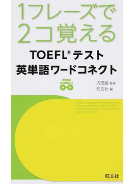 1フレーズで2コ覚えるTOEFLテスト英単語ワードコネクト