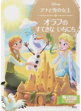 アナと雪の女王 オラフのすてきないちにち 2〜4歳向け(ディズニーゴールド絵本)