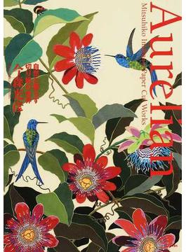 Aurelian 自然と暮らす切り紙の世界 Mitsuhiko Imamori Paper Cut Works