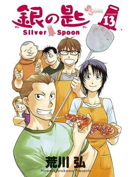 銀の匙 VOLUME13 (少年サンデーコミックス)(少年サンデーコミックス)