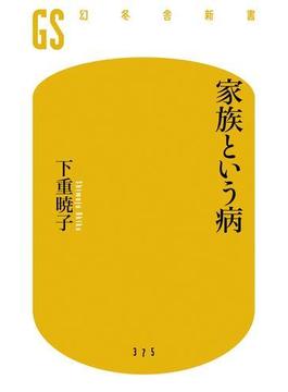 家族という病(幻冬舎新書)