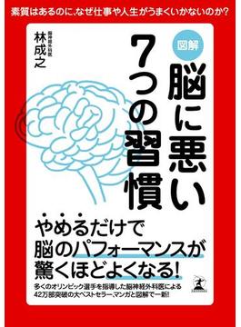 図解 脳に悪い7つの習慣(幻冬舎単行本)