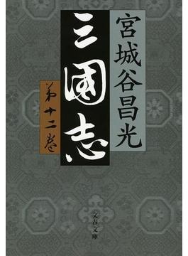 三国志 第十二巻(文春文庫)