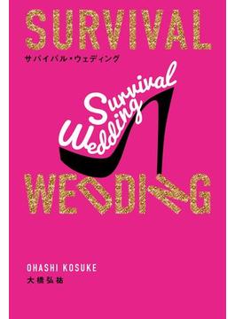 【期間限定価格】SURVIVAL WEDDING(サバイバル・ウェディング)