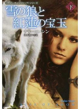 雪の狼と紅蓮の宝玉 下(扶桑社ロマンス)