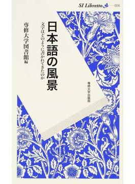 日本語の風景 文字はどのように書かれてきたのか