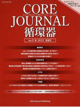 CORE Journal循環器 エビデンスと実臨床を結ぶオピニオン誌 no.5(2015春夏号)
