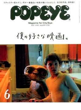 POPEYE (ポパイ) 2015年 06月号 [雑誌]