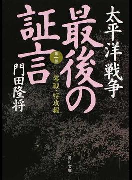 太平洋戦争最後の証言 第1部 零戦・特攻編(角川文庫)
