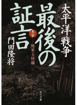 太平洋戦争最後の証言 第2部 陸軍玉砕編(角川文庫)