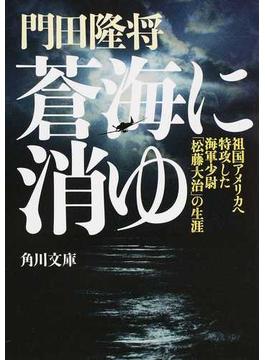 蒼海に消ゆ 祖国アメリカへ特攻した海軍少尉「松藤大治」の生涯(角川文庫)