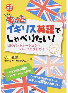 もっとイギリス英語でしゃべりたい! UKイントネーション・パーフェクトガイド