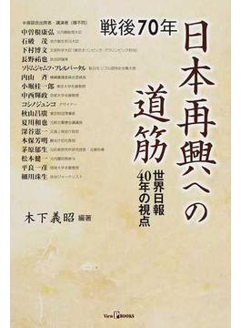 戦後70年日本再興への道筋 世界日報40年の視点