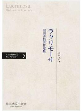 ラクリモーサ 濱田秀伯著作選集