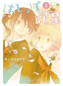 はしっぽ花星(2)(電撃コミックス)
