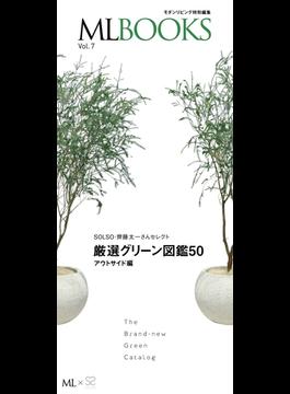 ML BOOKS Vol.7 最新グリーン図鑑50 アウトサイド編(ML BOOKSシリーズ)