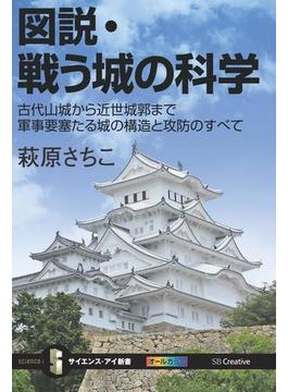 図説・戦う城の科学