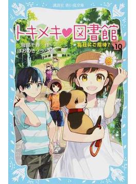 トキメキ♥図書館 PART10 別荘にご招待?(講談社青い鳥文庫 )