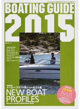 BOATING GUIDE ボート&ヨットの総カタログ 2015(KAZIムック)