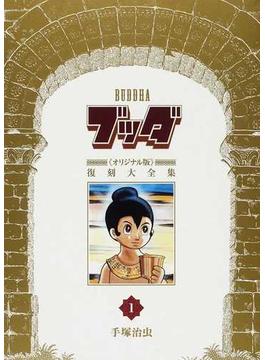 ブッダオリジナル版復刻大全集 10巻セット