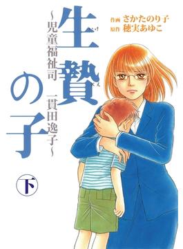 生贄の子~児童福祉司 一貫田逸子~下巻
