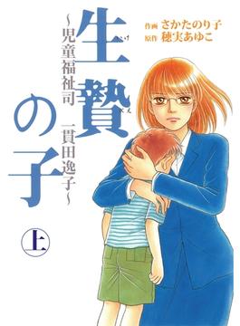 生贄の子~児童福祉司 一貫田逸子~上巻