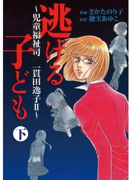 逃げる子ども~児童福祉司 一貫田逸子2~下巻