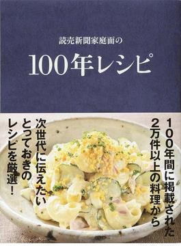 読売新聞家庭面の 100年レシピ(文春e-book)