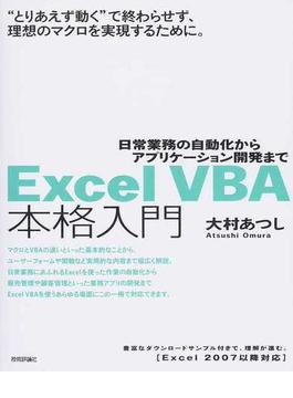 Excel VBA本格入門 日常業務の自動化からアプリケーション開発まで