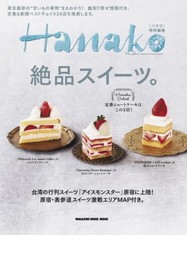 Hanako特別編集 絶品スイーツ。(Hanako特別編集)