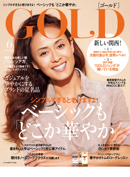 GOLD 2015年6月号(GOLD)