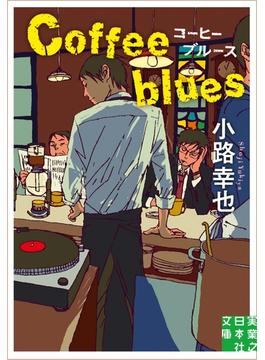 コーヒーブルース Coffee blues