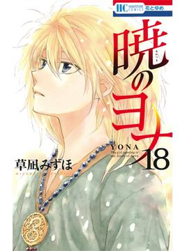 暁のヨナ 18 (花とゆめCOMICS)(花とゆめコミックス)