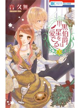 黒伯爵は星を愛でる 3 (花とゆめCOMICS)(花とゆめコミックス)