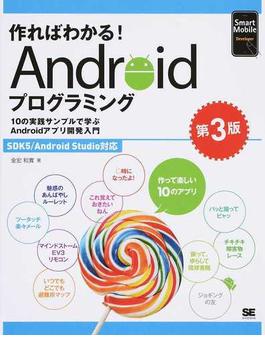 作ればわかる!Androidプログラミング 10の実践サンプルで学ぶAndroidアプリ開発入門 第3版