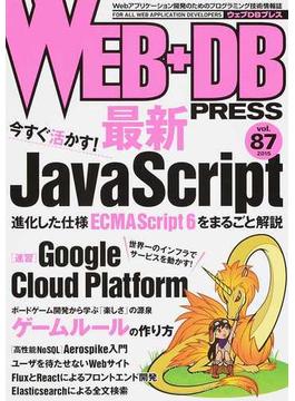 WEB+DB PRESS Vol.87 特集最新JavaScript|Google Cloud Platform|ゲームルール